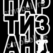 Partizan - Majica crna